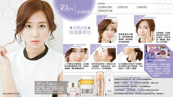 Tags: C-Pop, Popu Lady, Hongshi, Chinese Text, Multiple Persona, iBeauty Report, Wallpaper, HD Wallpaper, Magazine Scan