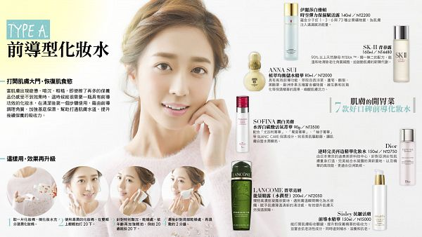 Tags: C-Pop, Popu Lady, Hongshi, Chinese Text, Make Up, iBeauty Report, Scan, Wallpaper, HD Wallpaper, Magazine Scan