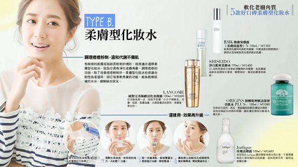 Tags: C-Pop, Popu Lady, Hongshi, Make Up, Striped Shirt, Chinese Text, Striped, Wallpaper, HD Wallpaper, Magazine Scan, iBeauty Report, Scan