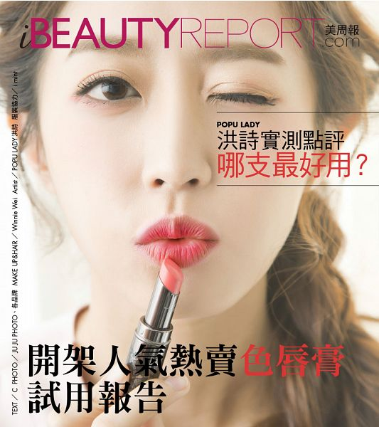 Tags: C-Pop, Popu Lady, Hongshi, Wink, Chinese Text, Braids, Red Lips, Make Up, Single Braid, Magazine Scan, iBeauty Report, Scan