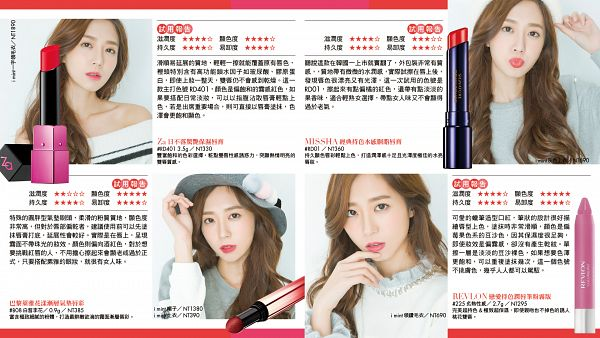 Tags: C-Pop, Popu Lady, Hongshi, Red Lips, Make Up, Chinese Text, Hat, Multiple Persona, Wallpaper, HD Wallpaper, Magazine Scan, iBeauty Report