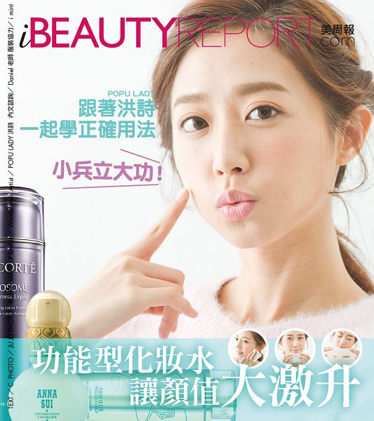 Tags: C-Pop, Popu Lady, Hongshi, Chinese Text, Make Up, Magazine Scan, iBeauty Report, Scan