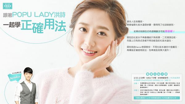 Tags: C-Pop, Popu Lady, Hongshi, Hand On Head, Make Up, Hand On Cheek, Chinese Text, Wallpaper, HD Wallpaper, Magazine Scan, iBeauty Report, Scan