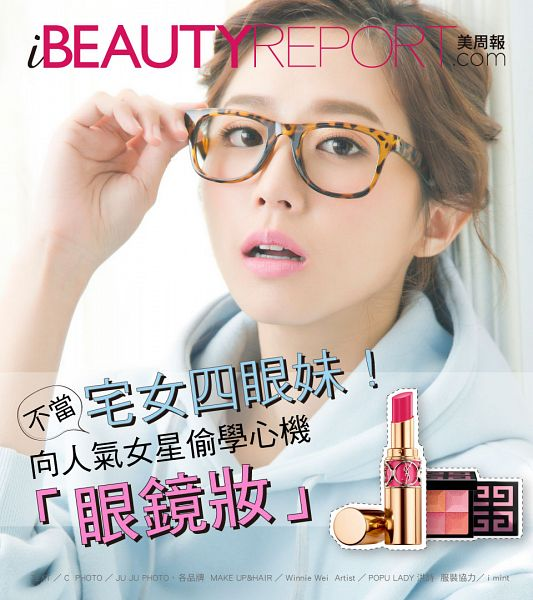 Tags: C-Pop, Popu Lady, Hongshi, Chinese Text, Make Up, Hoodie, Scan, Magazine Scan, iBeauty Report