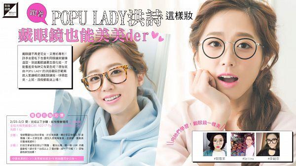 Tags: C-Pop, Popu Lady, Hongshi, Make Up, Single Braid, Hoodie, Chinese Text, Glasses, Braids, HD Wallpaper, Magazine Scan, Wallpaper