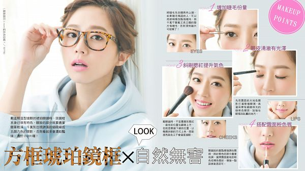 Tags: C-Pop, Popu Lady, Hongshi, Glasses, Chinese Text, Make Up, Hoodie, Scan, Wallpaper, HD Wallpaper, Magazine Scan, iBeauty Report