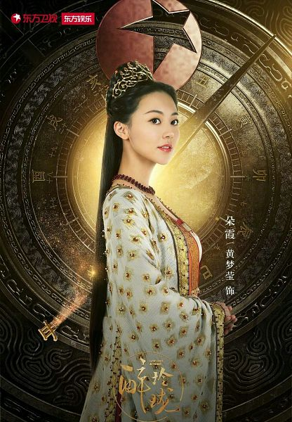 Tags: C-Drama, Huang Mengying, Chinese Clothes, Chinese Text, Traditional Clothes, Serious, Lost Love In Times, Scan, Poster