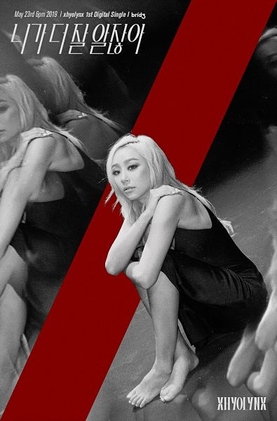 Tags: K-Pop, Sistar, Hyorin, Bare Shoulders, Black Dress, Korean Text, Bare Legs, Hand On Shoulder, Text: Company Name, Black Outfit, Crossed Legs, Monochrome