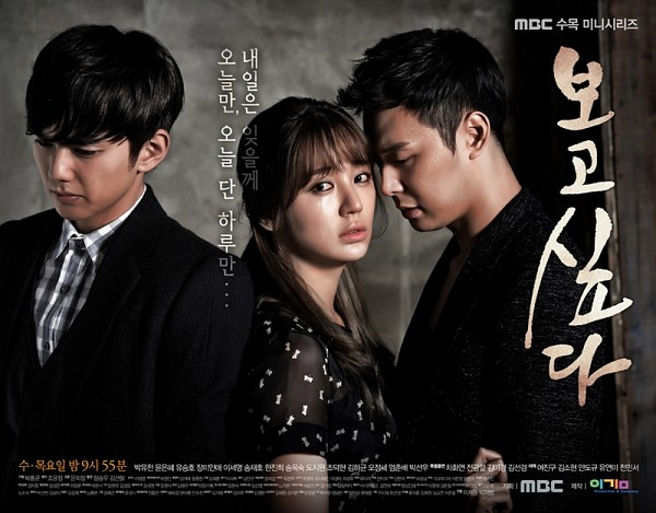 Tags: K-Pop, K-Drama, JYJ, Yoon Eun-hye, Yoo Seung-ho, Park Yoo-chun, Korean Text, Sad, I Miss You, Poster, Scan