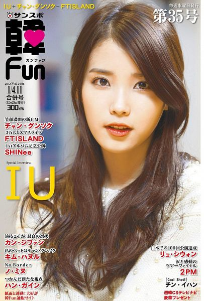 Tags: K-Pop, IU, Text: Artist Name, Japanese Text, Android/iPhone Wallpaper, Magazine Cover, Scan