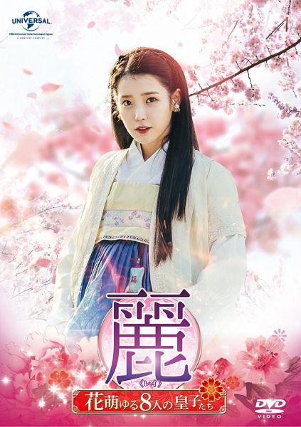 Tags: K-Pop, K-Drama, IU, Pink Flower, Text, Blue Skirt