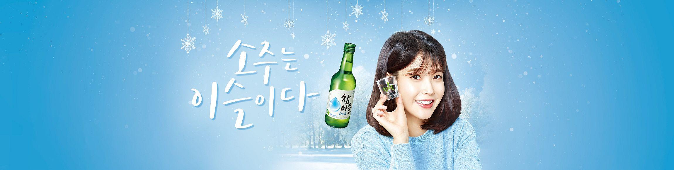 Tags: K-Pop, IU, Blue Background, Mole, Glass (Cup), Korean Text, Medium Hair, Facial Mark, Bottle, Snow, Cup, Chamisul