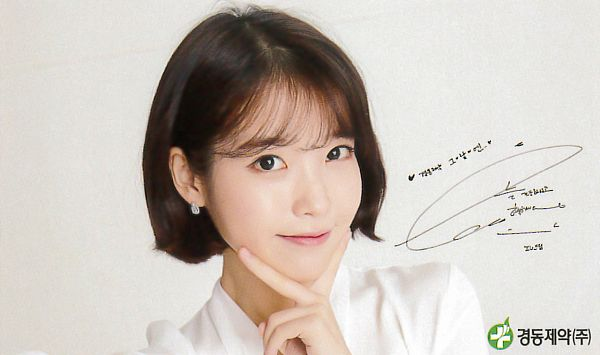 Tags: K-Pop, IU, Medium Hair, Korean Text, V Gesture, Gray Background, KDPharma