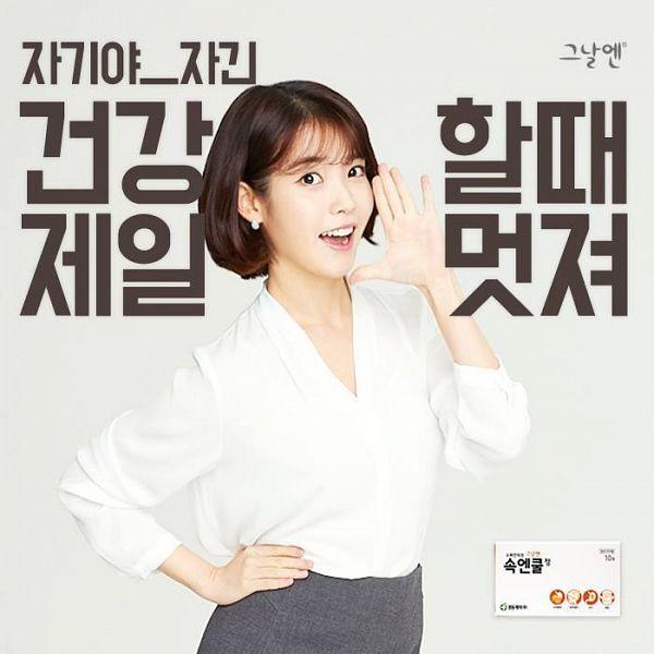 Tags: K-Pop, IU, Korean Text, Skirt, Medium Hair, Gray Skirt, Hand On Hip, KDPharma