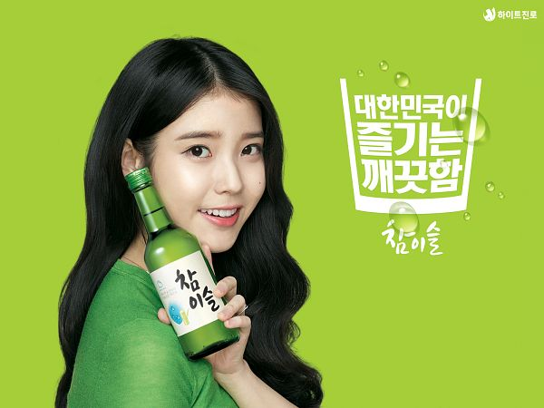 Tags: K-Pop, IU, Korean Text, Alcohol, Green Shirt, Facial Mark, Bottle, Mole, Soju, Wallpaper, Chamisul