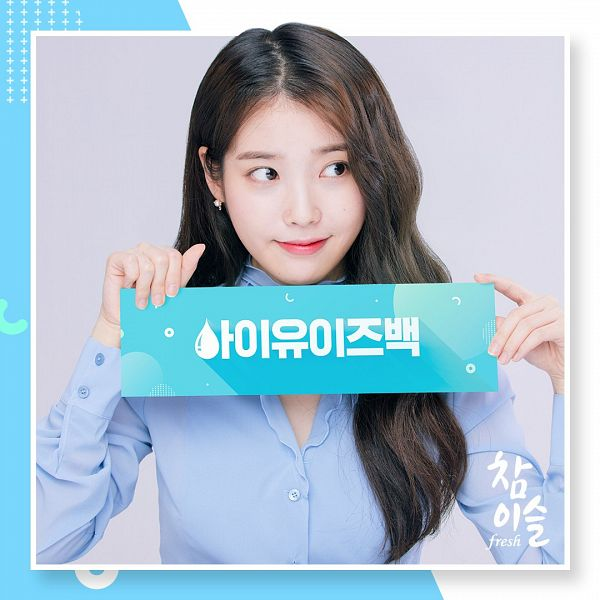 Tags: K-Pop, IU, Korean Text, Facial Mark, Blue Shirt, Mole, Looking Away, Chamisul