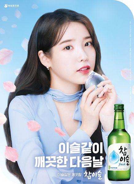 Tags: K-Pop, IU, Korean Text, Facial Mark, Bottle, Serious, Blue Shirt, Mole, Chamisul
