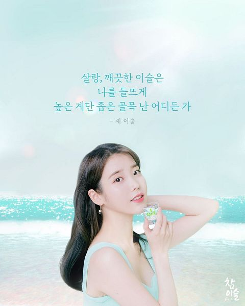 Tags: K-Pop, IU, Cup, Sleeveless Shirt, Korean Text, Glass (Cup), Bare Shoulders, Sleeveless, Chamisul