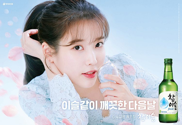 Tags: K-Pop, IU, Ponytail, Blue Shirt, Korean Text, Hair Up, Bottle, Chamisul
