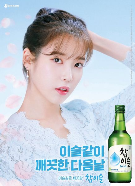Tags: K-Pop, IU, Blue Dress, Korean Text, Hair Up, Blue Outfit, Bottle, Serious, Chamisul