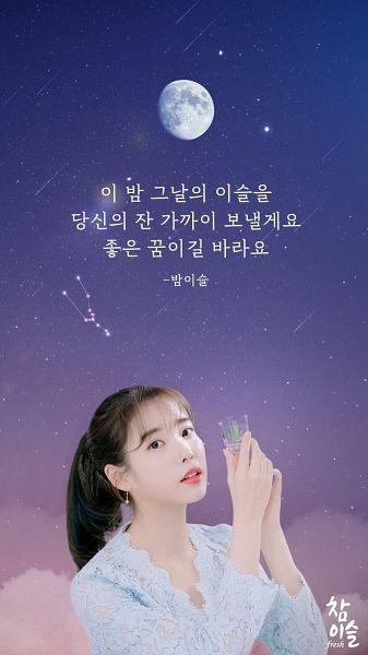 Tags: K-Pop, IU, Glass (Cup), Korean Text, Sky, Cup, Serious, Moon, Chamisul