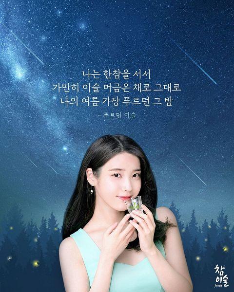 Tags: K-Pop, IU, Cup, Korean Text, Chamisul