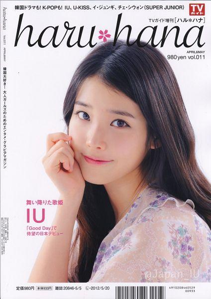 Tags: K-Pop, IU, Text: Artist Name, Haru Hana, Magazine Cover, Scan