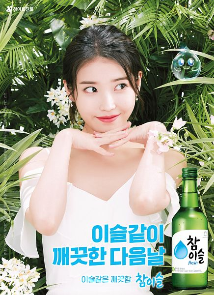 Tags: K-Pop, IU, Plant, White Outfit, Korean Text, White Dress, Bottle, Looking Away, Chamisul