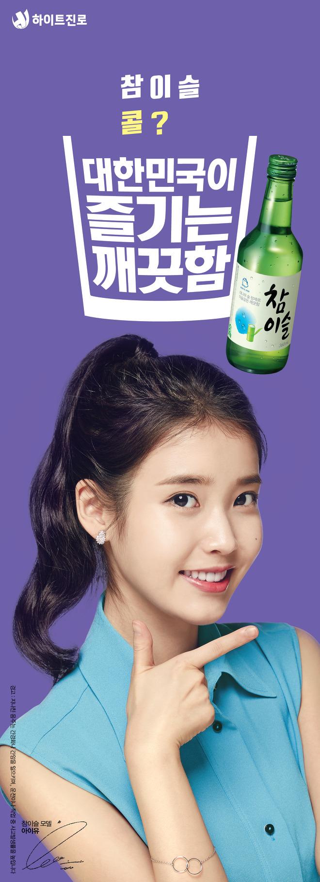 Tags: K-Pop, IU, Facial Mark, Blue Shirt, Mole, Ponytail, Soju, Korean Text, Alcohol, Chamisul