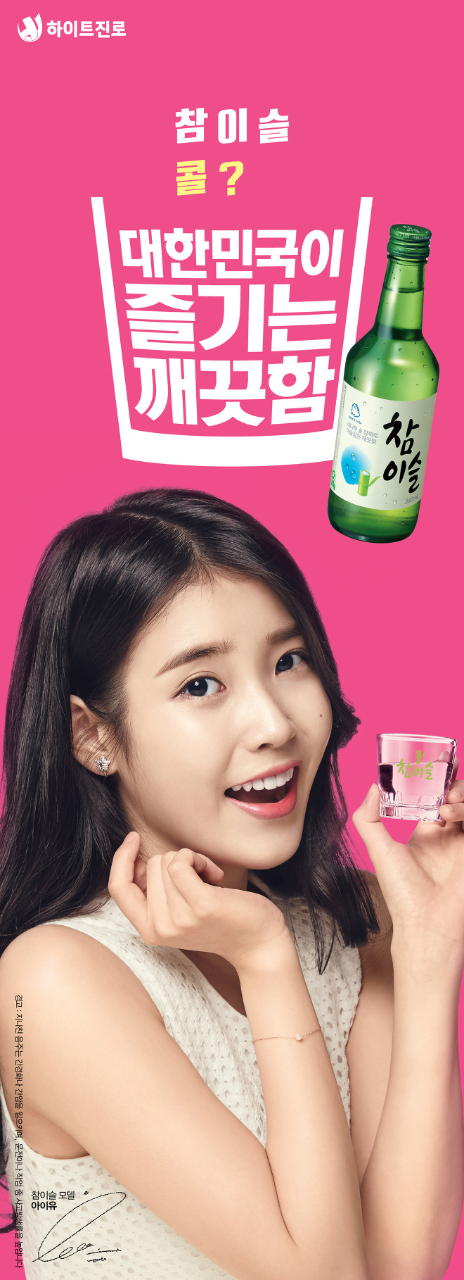 Tags: K-Pop, IU, Cup, Bracelet, Glass (Cup), Mole, Alcohol, Korean Text, Facial Mark, Soju, Chamisul
