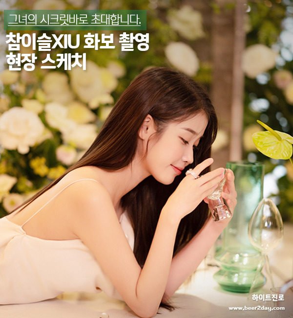 Tags: K-Pop, IU, Flower, Glass (Cup), White Outfit, Cup, Ring, Korean Text, White Dress, Chamisul