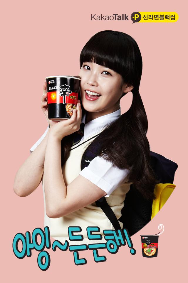 Tags: K-Pop, IU, Bag, Korean Text, Backpack, Vest, Twin Tails, Cup, Short Sleeves, Pink Background, Nongshim Noodles