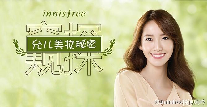 Tags: K-Pop, Girls' Generation, Im Yoona, Pink Shirt, Text: Brand Name, Green Background, Japanese Text, Innisfree