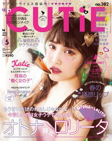Tags: J-Pop, AKB48, Iriyama Anna, Bird, Magazine Cover