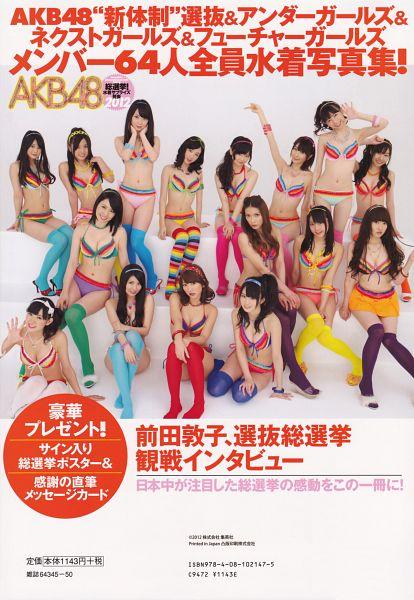 Tags: J-Pop, SKE48, AKB48, NMB48, Suda Akari, Ogiso Shiori, Shimazaki Haruka, Takajo Aki, Kuramochi Asuka, Yagami Kumi, Kizaki Yuria, Watanabe Miyuki