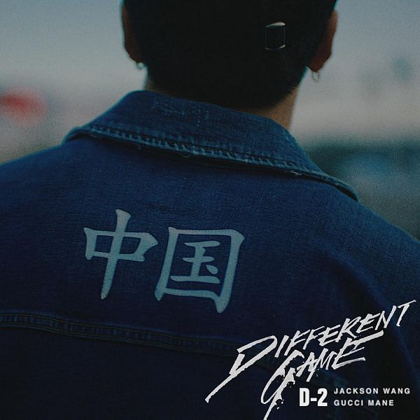Tags: K-Pop, Got7, Different Game, Jackson, Text: Artist Name, Chinese Text, Back, English Text, Blue Outerwear, Blue Jacket, Text: Song Title, Denim Jacket