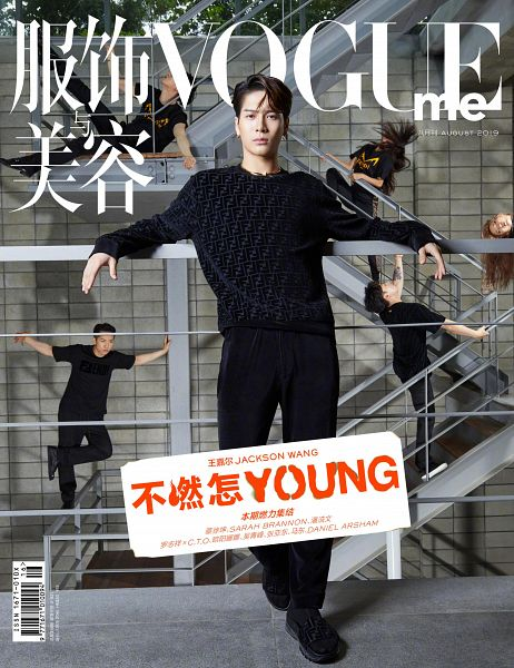 Tags: K-Pop, Got7, Jackson, Stairs, Text: Artist Name, Text: Magazine Name, Black Pants, Chinese Text, Group, Serious, Magazine Scan, VOGUEme