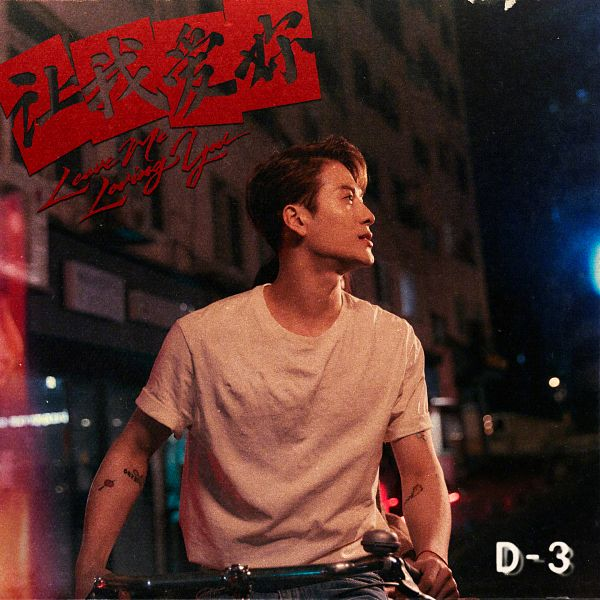 Tags: K-Pop, Got7, LMLY, Jackson, Tattoo, English Text, Bicycle, Text: Song Title, Text: Artist Name, Night, Side View, Chinese Text