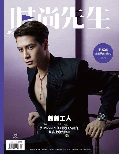 Tags: K-Pop, Got7, Jackson, Serious, Purple Background, Chinese Text, Coat, Open Coat, Necklace, Scan, Esquire China, Magazine Scan