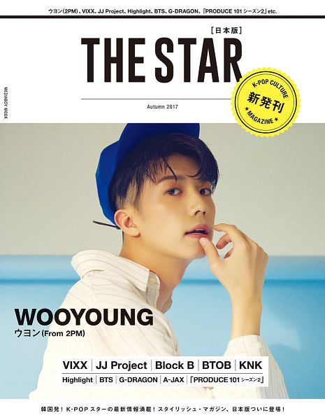 Tags: K-Pop, 2PM, Jang Wooyoung, Japanese Text, Text: Artist Name, Hat, The Star, Magazine Scan, Scan, Magazine Cover