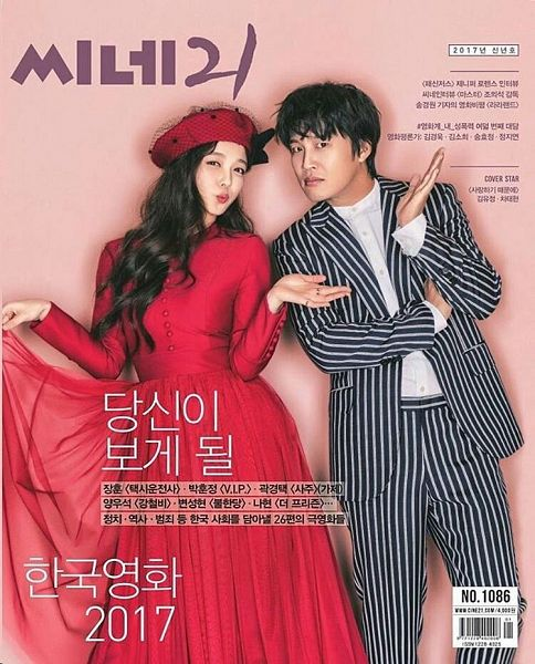 Tags: K-Drama, Kim Yoo-jung, Cha Tae-hyun, Red Outfit, Striped Jacket, Text: Magazine Name, Duo, Striped Pants, Striped, Red Dress, Pink Background, Hat