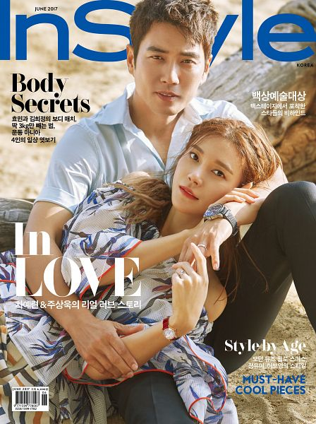 Tags: K-Drama, Joo Sang-wook, Cha Ye-ryun, Duo, Watch, Text: Magazine Name, Lap Pillow, Beach, Tree, Wristwatch, Hand On Arm, Floral Print