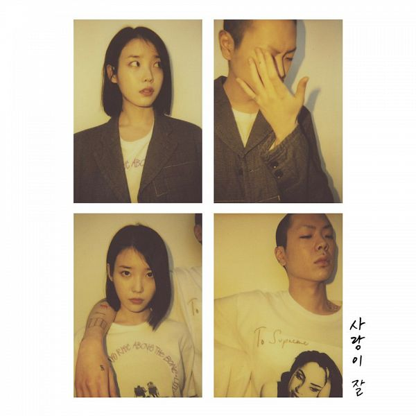 Tags: K-Pop, Hyukoh, IU, Oh Hyuk, Short Hair, Multiple Persona, Looking At Another, Duo, Medium Hair, Arm Around Shoulder, Black Eyes, Jacket