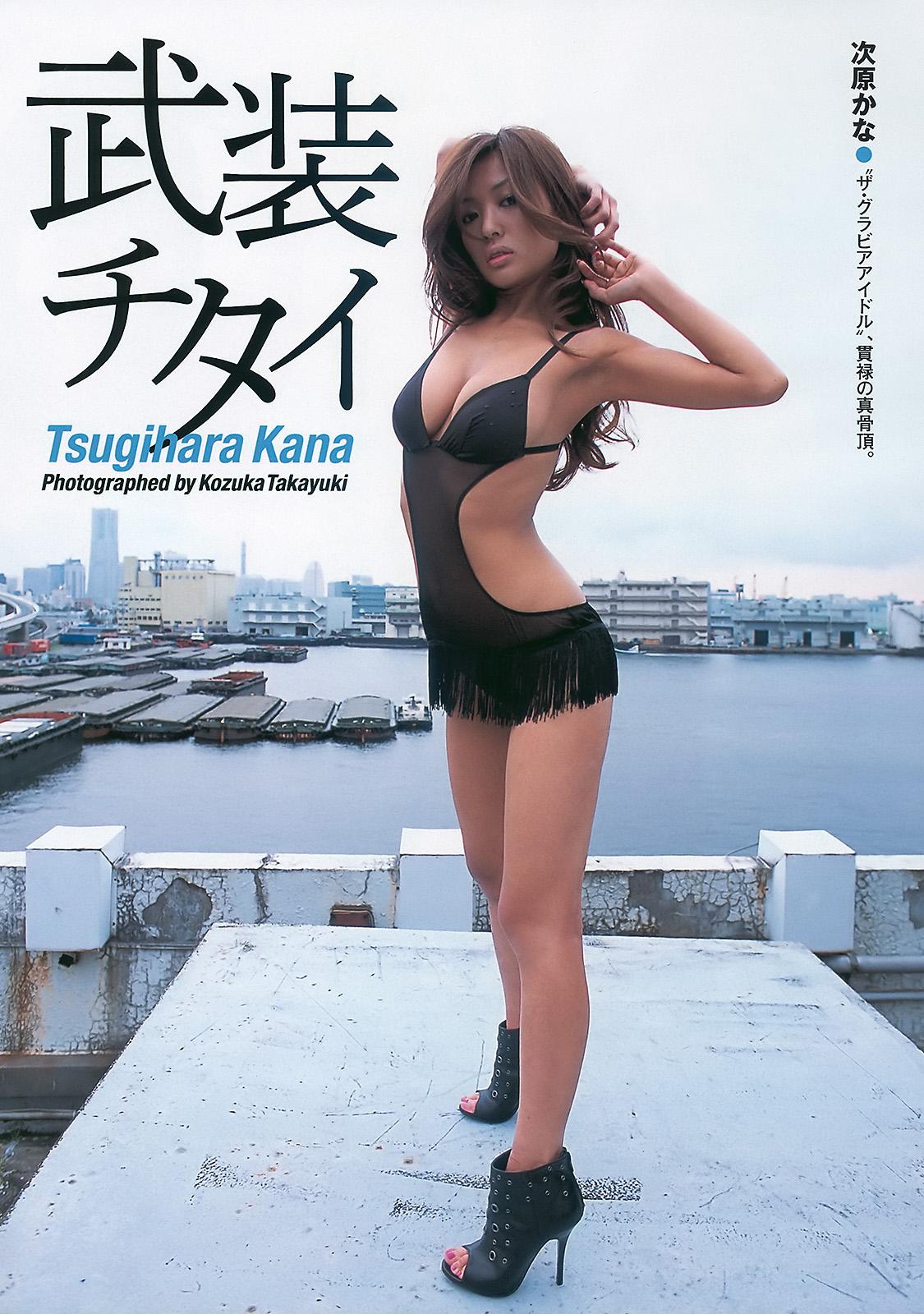 Kana Tsugihara Kana Tsugihara new photo