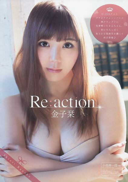 Tags: J-Pop, SKE48, Kaneko Shiori, Bra, Text: Artist Name, Cleavage, Suggestive, Bare Shoulders, Crossed Arms, Japanese Text, English Text, Lingerie