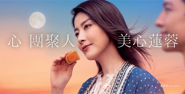 Tags: K-Pop, C-Drama, Kelly Chen, Text: Artist Name, Sweets, Chinese Text, Wind, Flowing Hair, Food