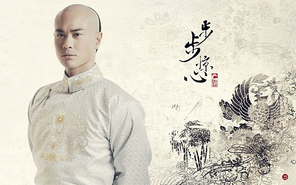 Tags: C-Drama, Kevin Cheng, Traditional Clothes, Partially Bald, Chinese Clothes, Chinese Text, Scarlet Heart