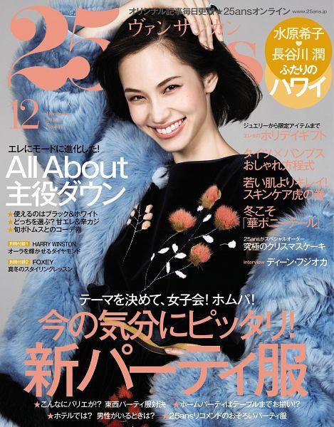 Tags: J-Pop, Kiko Mizuhara, Ring, Skirt, Gray Background, Hand On Hip, Black Shirt, Fur, Fur Coat, Text: Magazine Name, Black Skirt, Fur Trim