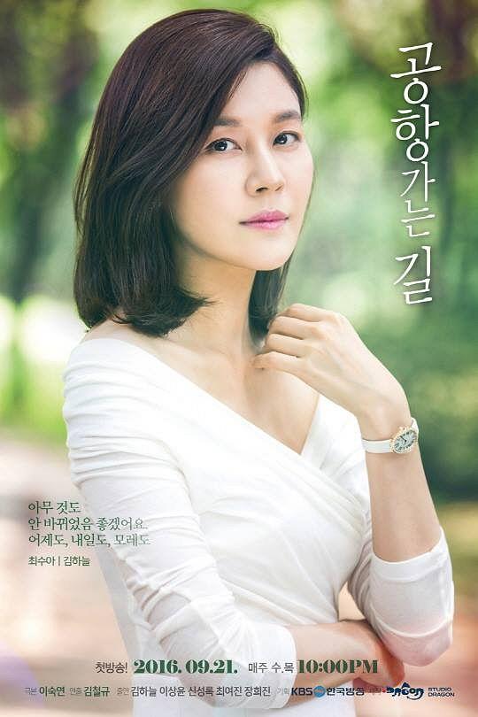 Kim Ha-neul - K-Drama