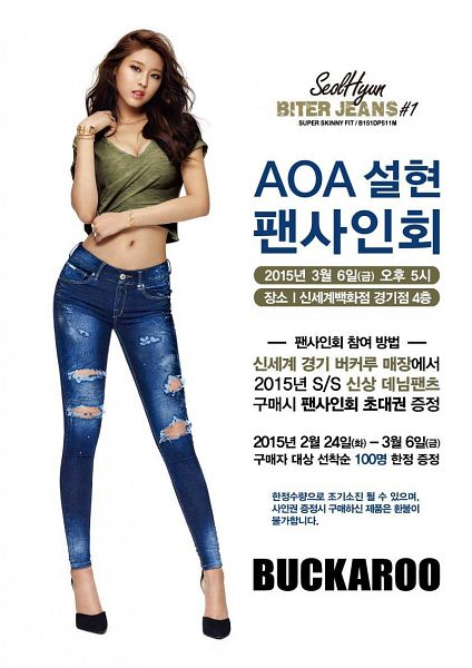 Tags: K-Pop, AOA (Ace Of Angels), Kim Seolhyun, Shoes, Suggestive, Necklace, Cleavage, Text: Calendar Date, Jeans, Black Footwear, Midriff, Hand On Stomach